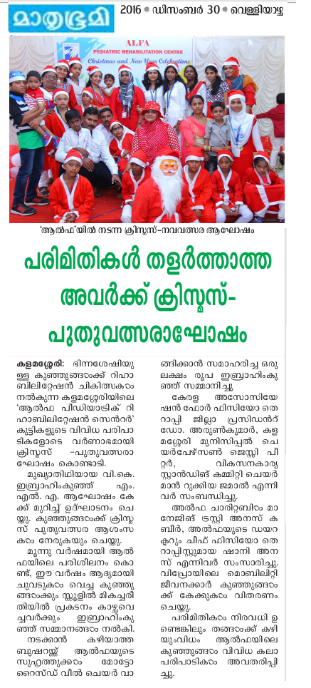 Mathrubhumi, Dec 30, 2016